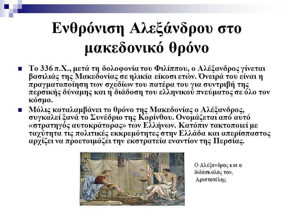 Ενθρόνιση Αλεξάνδρου στο μακεδονικό θρόνο