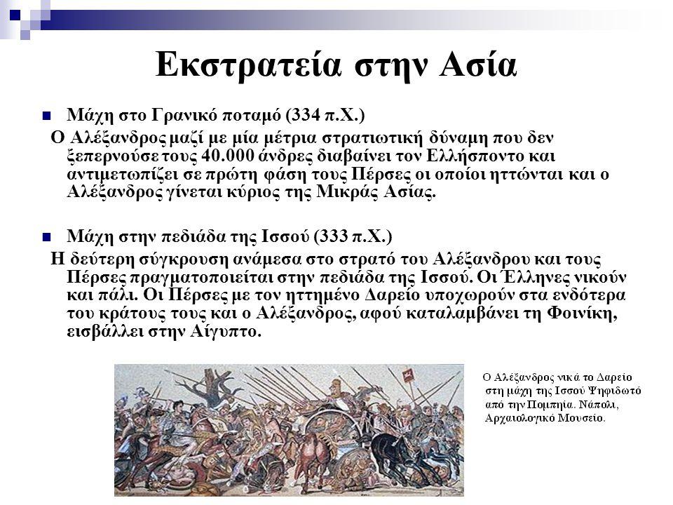 Εκστρατεία στην Ασία Μάχη στο Γρανικό ποταμό (334 π.Χ.)