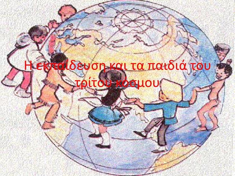 Η εκπαίδευση και τα παιδιά του τρίτου κόσμου