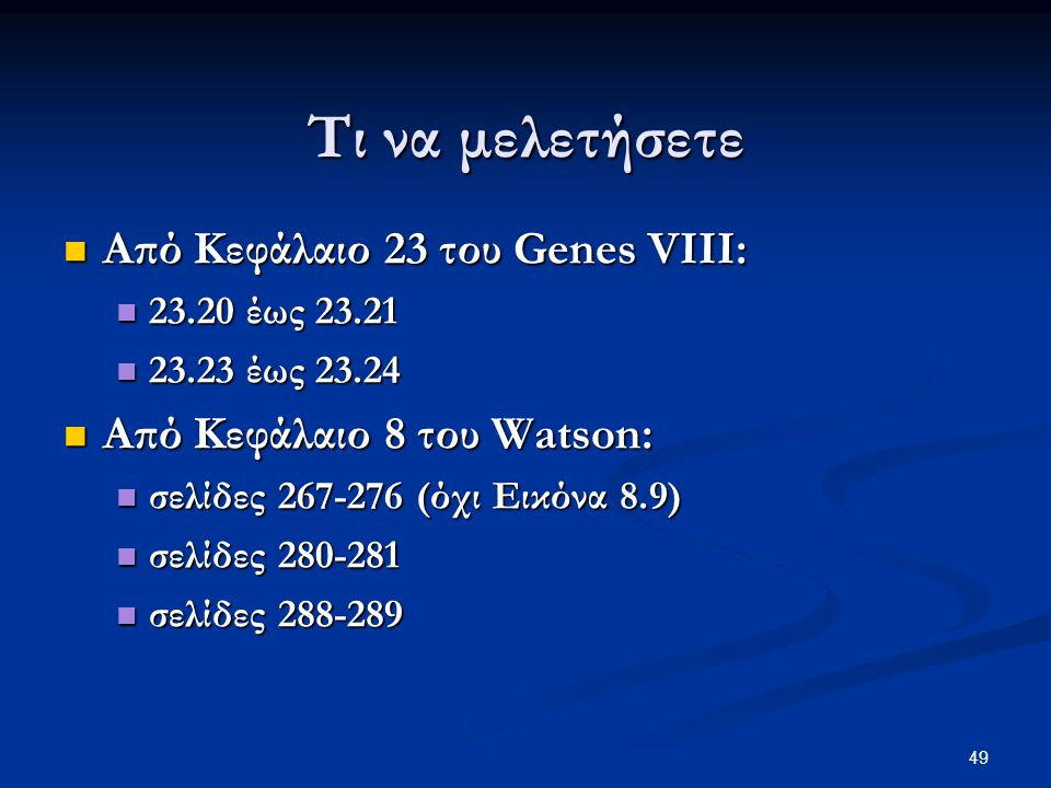 Τι να μελετήσετε Από Κεφάλαιο 23 του Genes VIII: