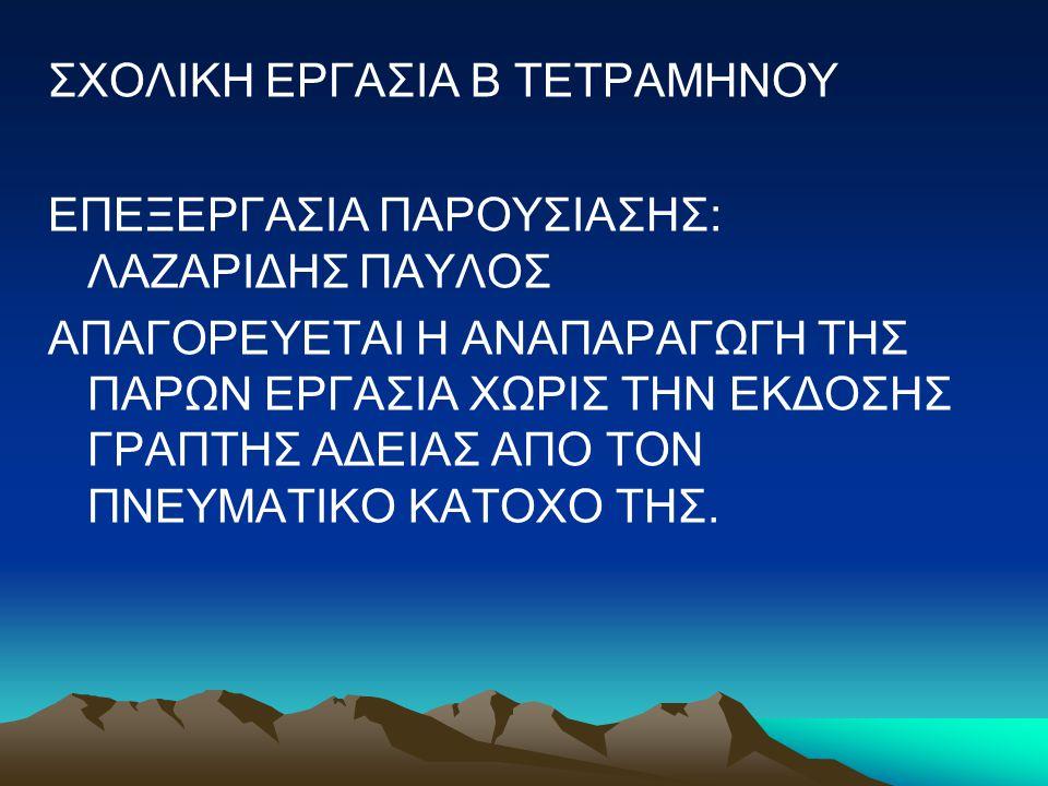 ΣΧΟΛΙΚΗ ΕΡΓΑΣΙΑ Β ΤΕΤΡΑΜΗΝΟΥ