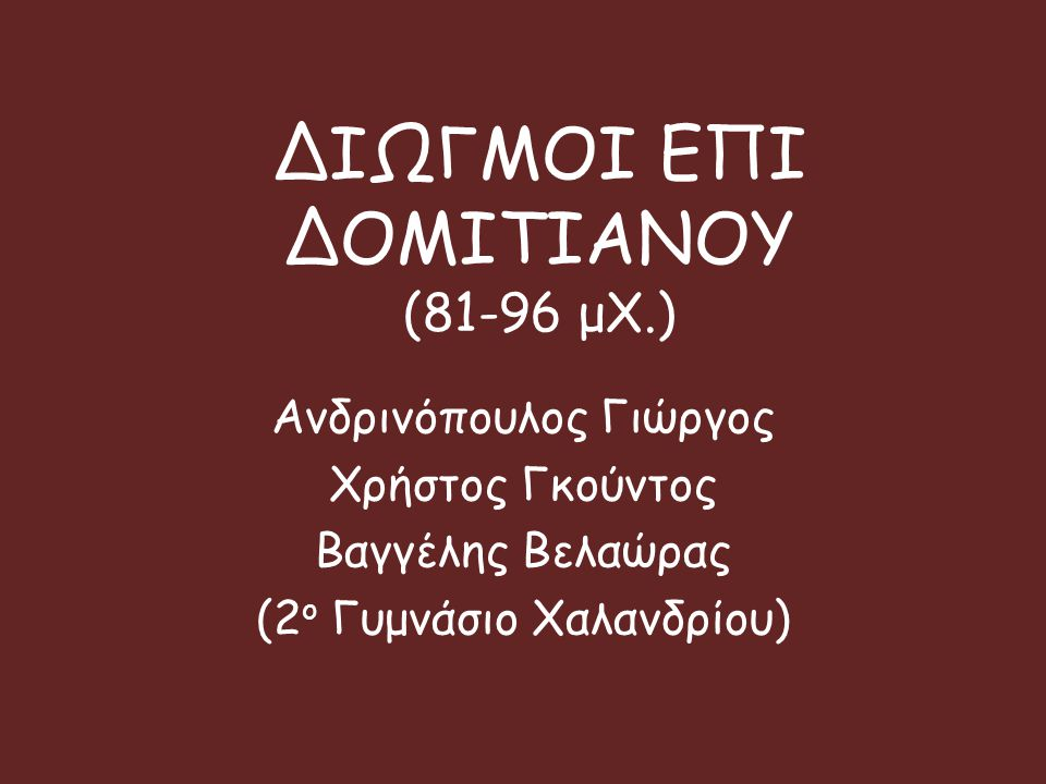 ΔΙΩΓΜΟΙ ΕΠΙ ΔΟΜΙΤΙΑΝΟΥ (81-96 μΧ.)