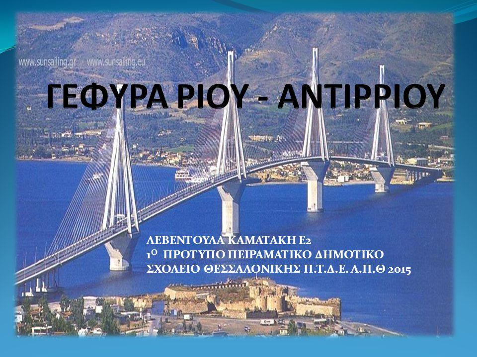 ΓΕΦΥΡΑ ΡΙΟΥ - ΑΝΤΙΡΡΙΟΥ