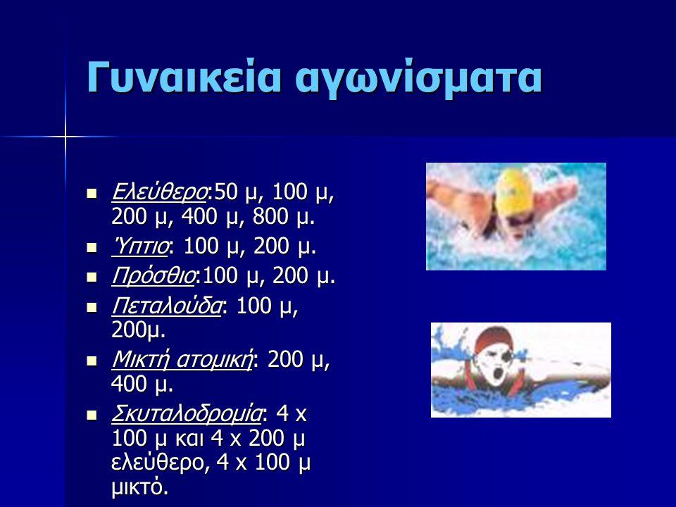 Γυναικεία αγωνίσματα Ελεύθερο:50 μ, 100 μ, 200 μ, 400 μ, 800 μ.