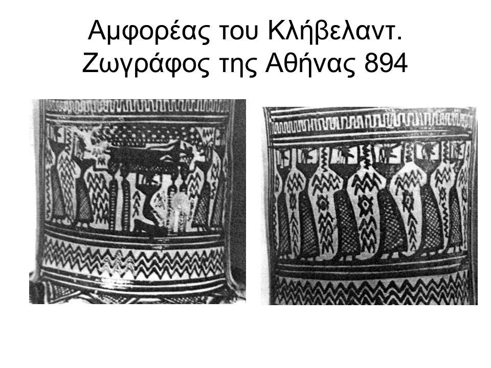 Αμφορέας του Κλήβελαντ. Ζωγράφος της Αθήνας 894