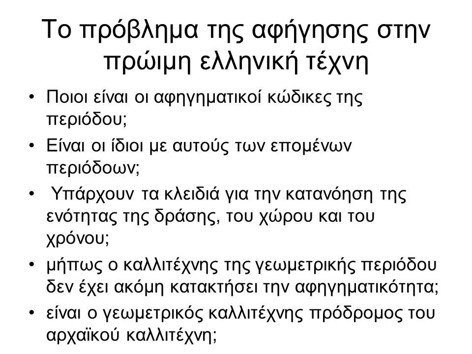 Το πρόβλημα της αφήγησης στην πρώιμη ελληνική τέχνη