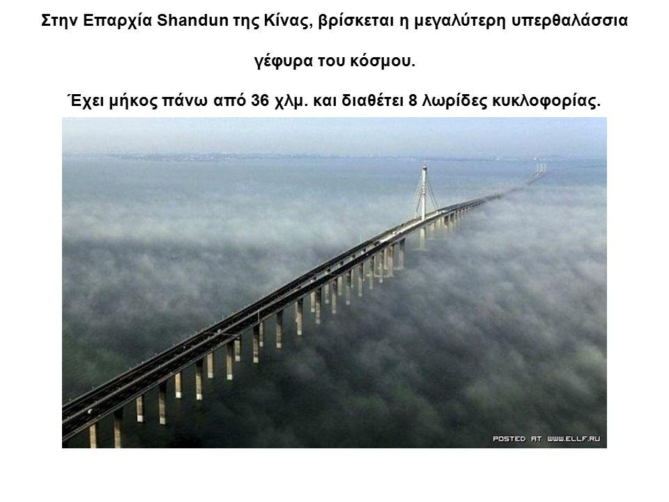 Στην Επαρχία Shandun της Κίνας, βρίσκεται η μεγαλύτερη υπερθαλάσσια γέφυρα του κόσμου. Έχει μήκος πάνω από 36 χλμ.