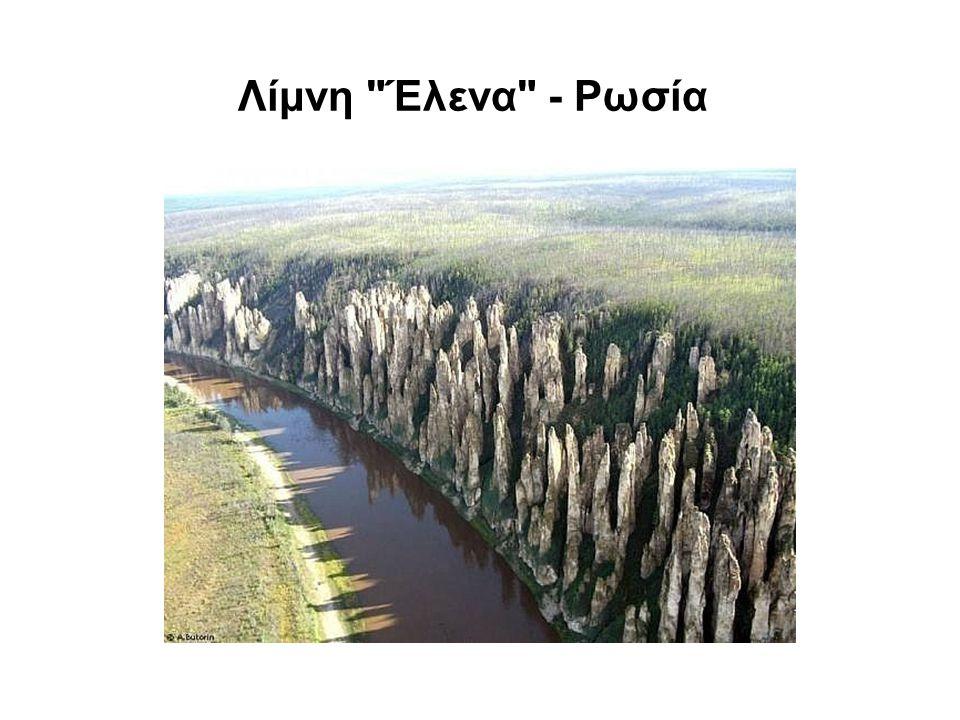 Λίμνη Έλενα - Ρωσία