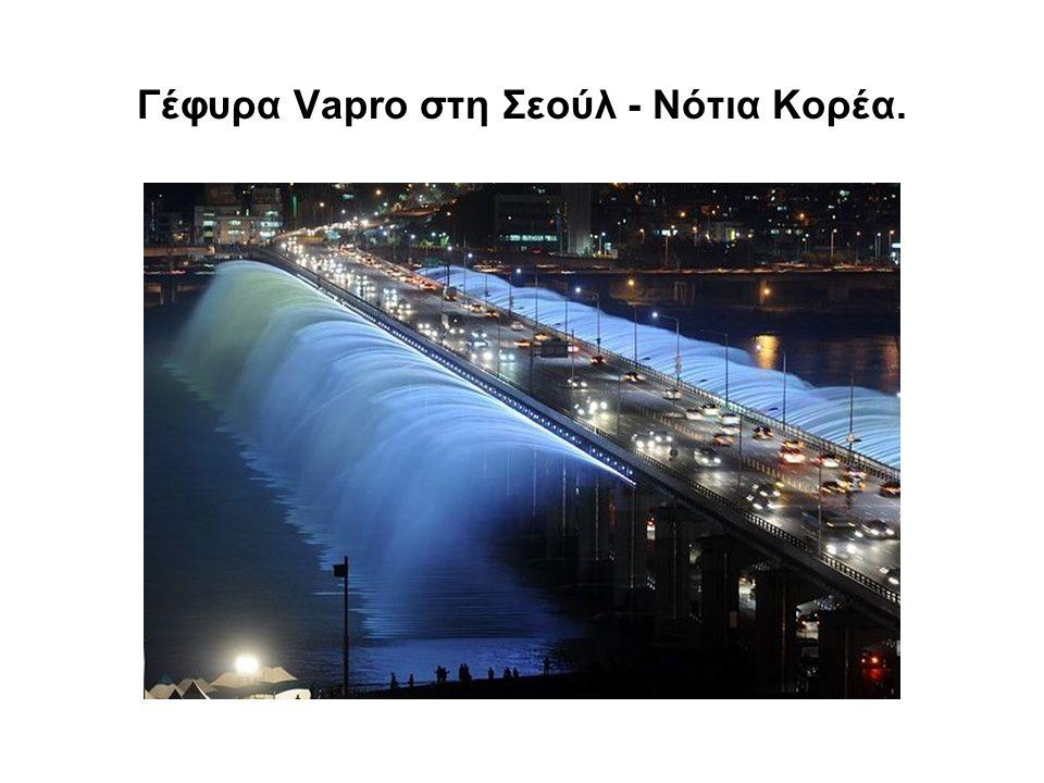 Γέφυρα Vapro στη Σεούλ - Νότια Κορέα.