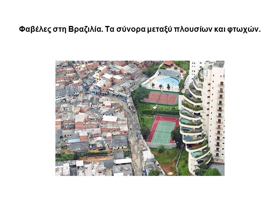 Φαβέλες στη Βραζιλία. Τα σύνορα μεταξύ πλουσίων και φτωχών.