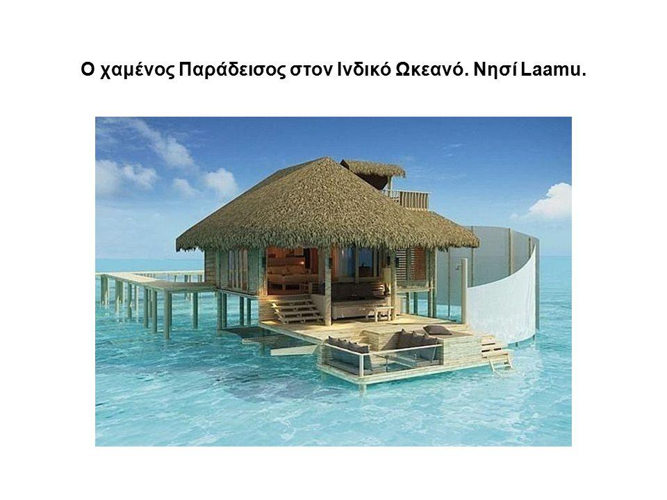 Ο χαμένος Παράδεισος στον Ινδικό Ωκεανό. Νησί Laamu.