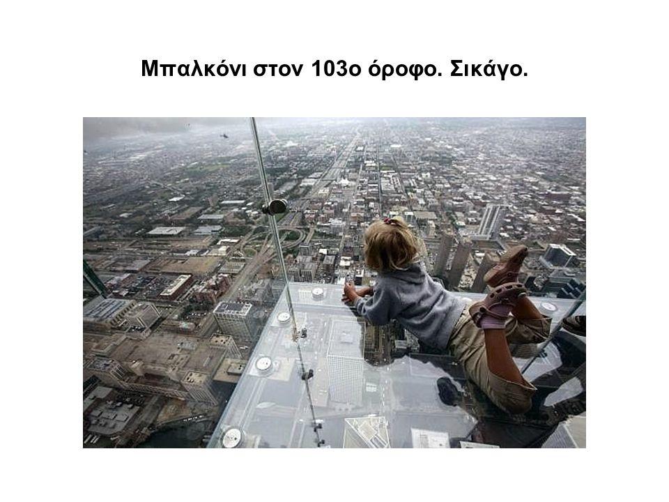 Μπαλκόνι στον 103ο όροφο. Σικάγο.