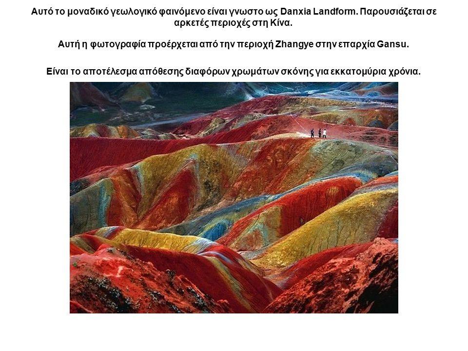 Αυτό το μοναδικό γεωλογικό φαινόμενο είναι γνωστο ως Danxia Landform