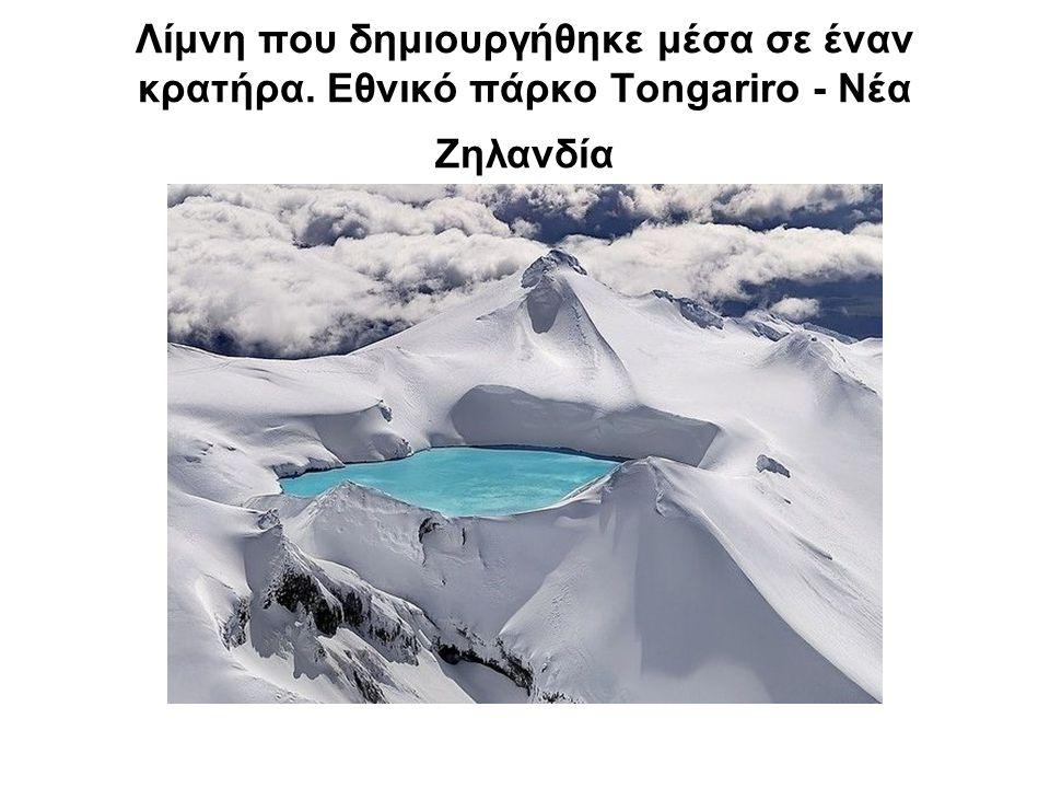 Λίμνη που δημιουργήθηκε μέσα σε έναν κρατήρα