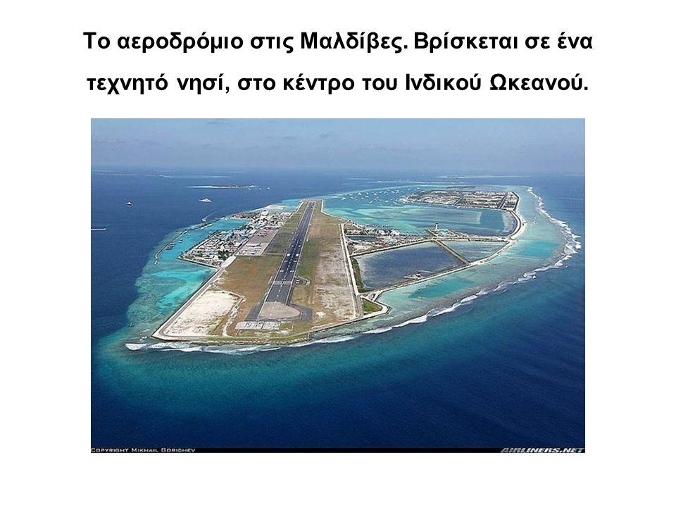 Το αεροδρόμιο στις Μαλδίβες