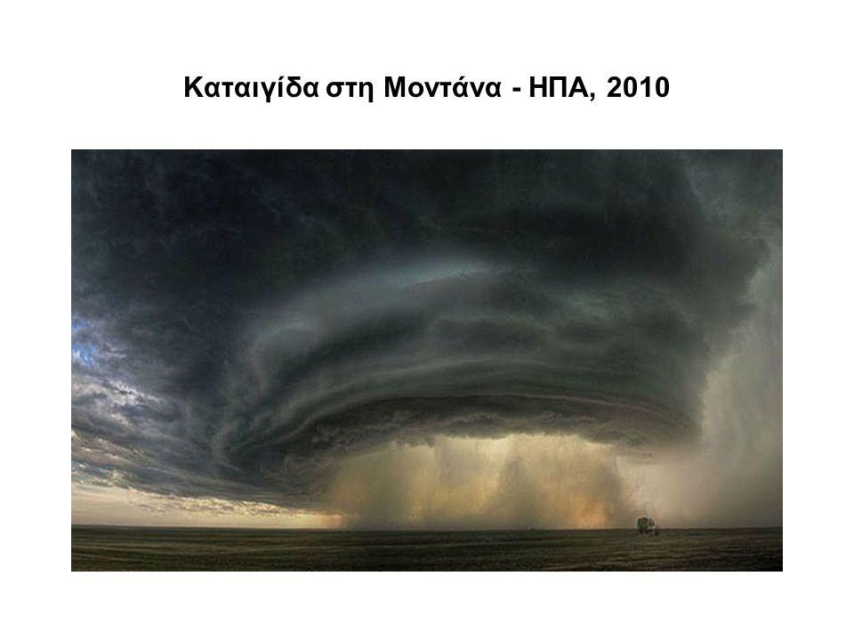 Καταιγίδα στη Μοντάνα - ΗΠΑ, 2010