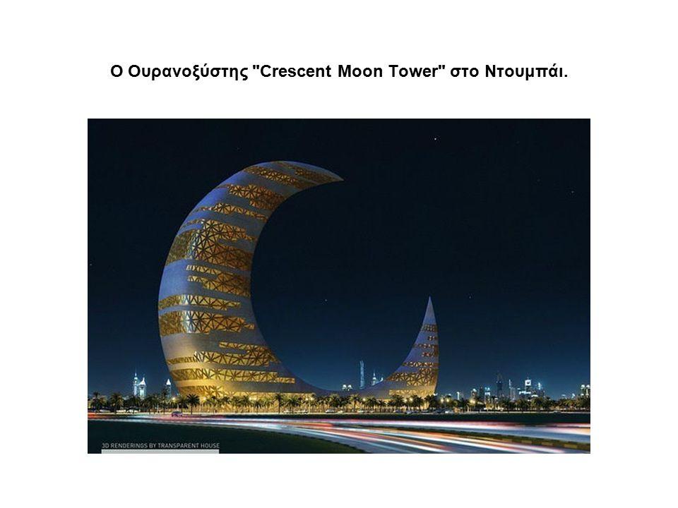 Ο Ουρανοξύστης Crescent Moon Tower στο Ντουμπάι.
