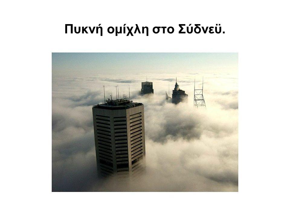 Πυκνή ομίχλη στο Σύδνεϋ.