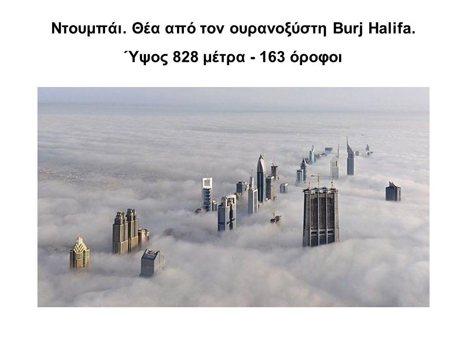 Ντουμπάι. Θέα από τον ουρανοξύστη Burj Halifa