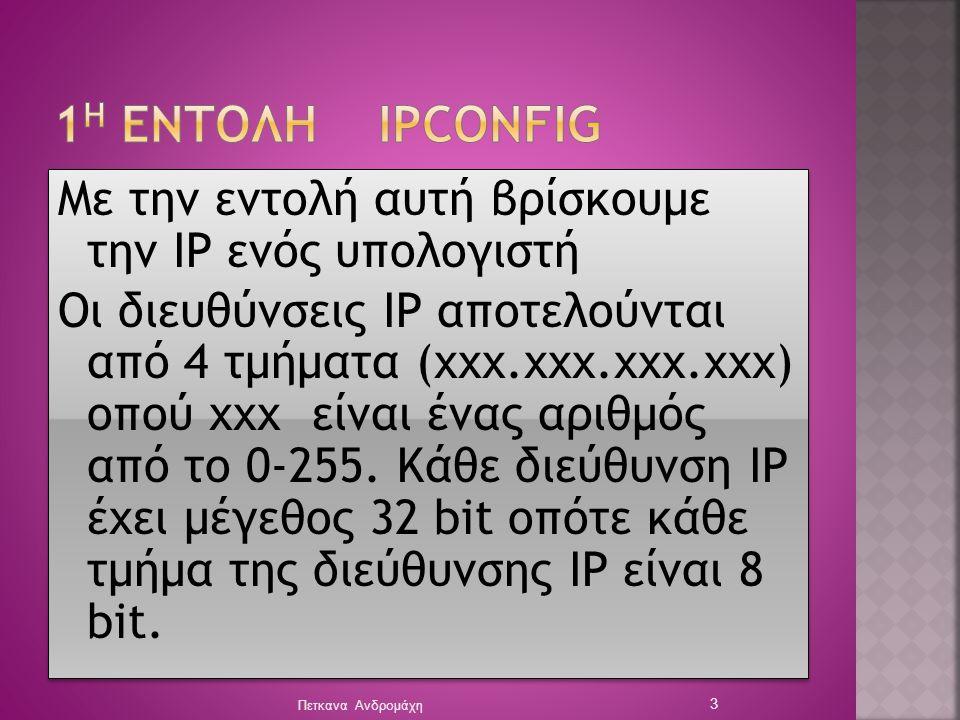 1Η ΕΝΤΟΛΗ Ipconfig