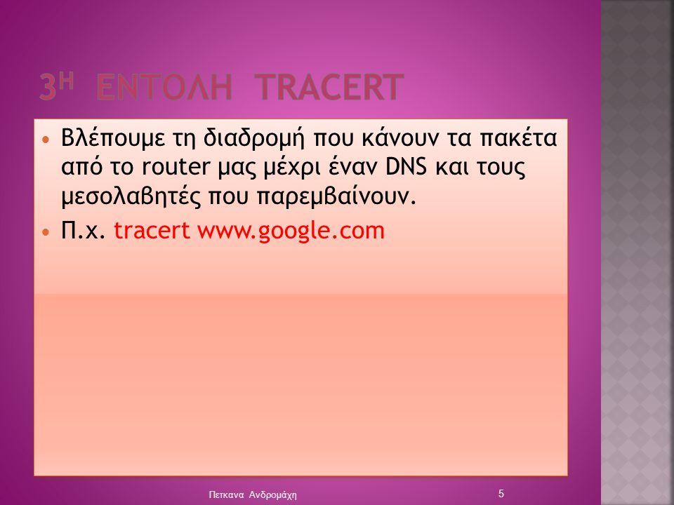 3η εντολη tracert Βλέπουμε τη διαδρομή που κάνουν τα πακέτα από το router μας μέχρι έναν DNS και τους μεσολαβητές που παρεμβαίνουν.