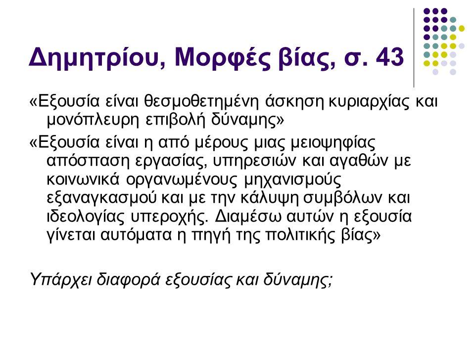 Δημητρίου, Μορφές βίας, σ. 43