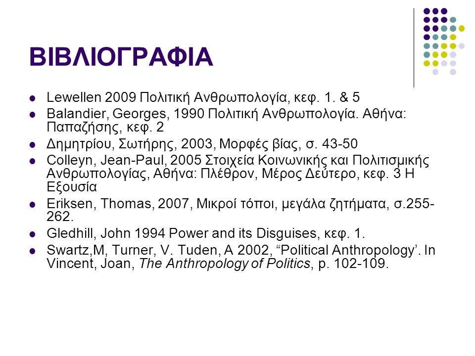 ΒΙΒΛΙΟΓΡΑΦΙΑ Lewellen 2009 Πολιτική Ανθρωπολογία, κεφ. 1. & 5