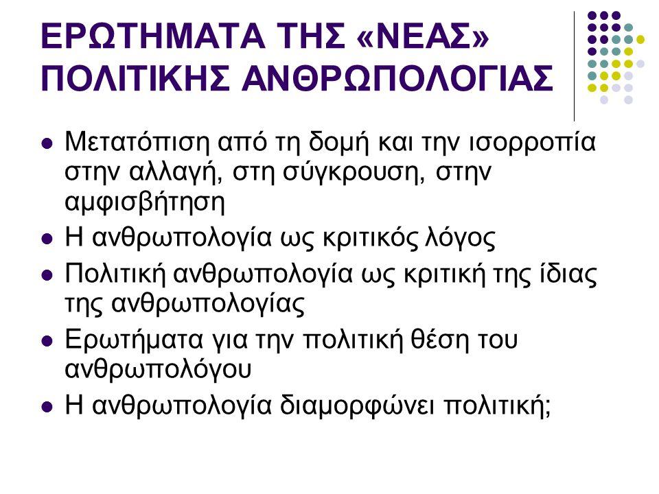 ΕΡΩΤΗΜΑΤΑ ΤΗΣ «ΝΕΑΣ» ΠΟΛΙΤΙΚΗΣ ΑΝΘΡΩΠΟΛΟΓΙΑΣ