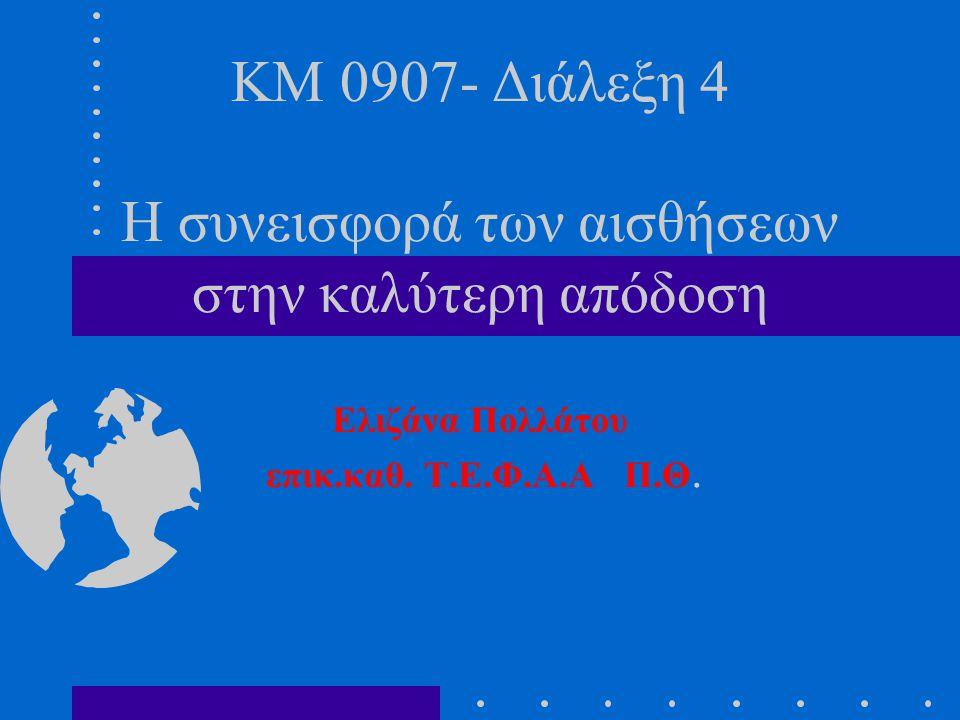 KM 0907- Διάλεξη 4 Η συνεισφορά των αισθήσεων στην καλύτερη απόδοση Eλιζάνα Πολλάτου επικ.καθ.