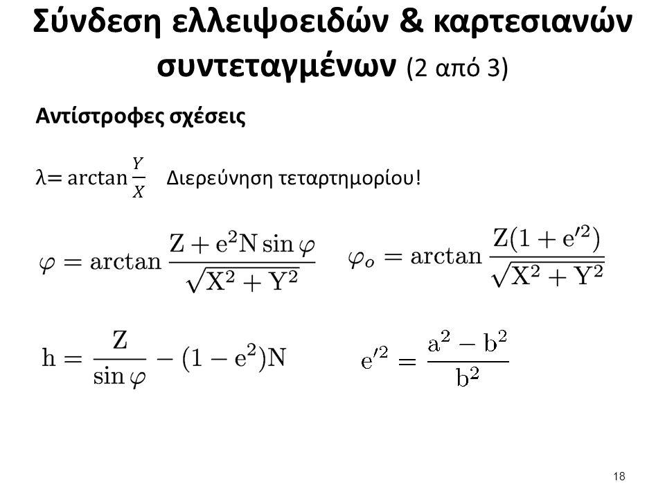Σύνδεση ελλειψοειδών & καρτεσιανών συντεταγμένων (3 από 3)