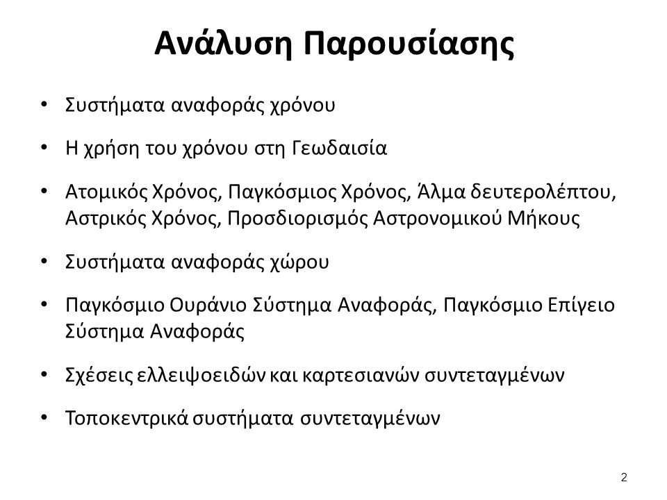 Συστήματα Αναφοράς Χρόνου (1 από 8)