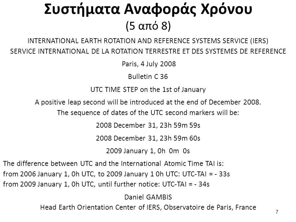 Συστήματα Αναφοράς Χρόνου (6 από 8)