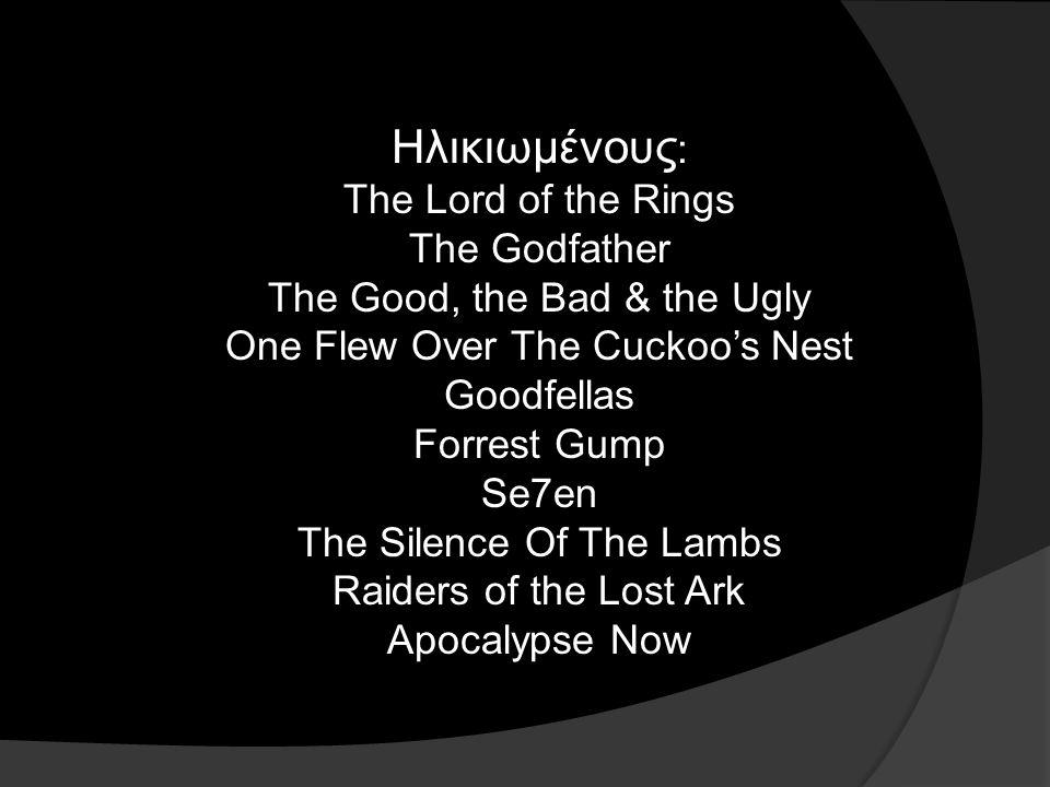Ηλικιωμένους: The Lord of the Rings The Godfather