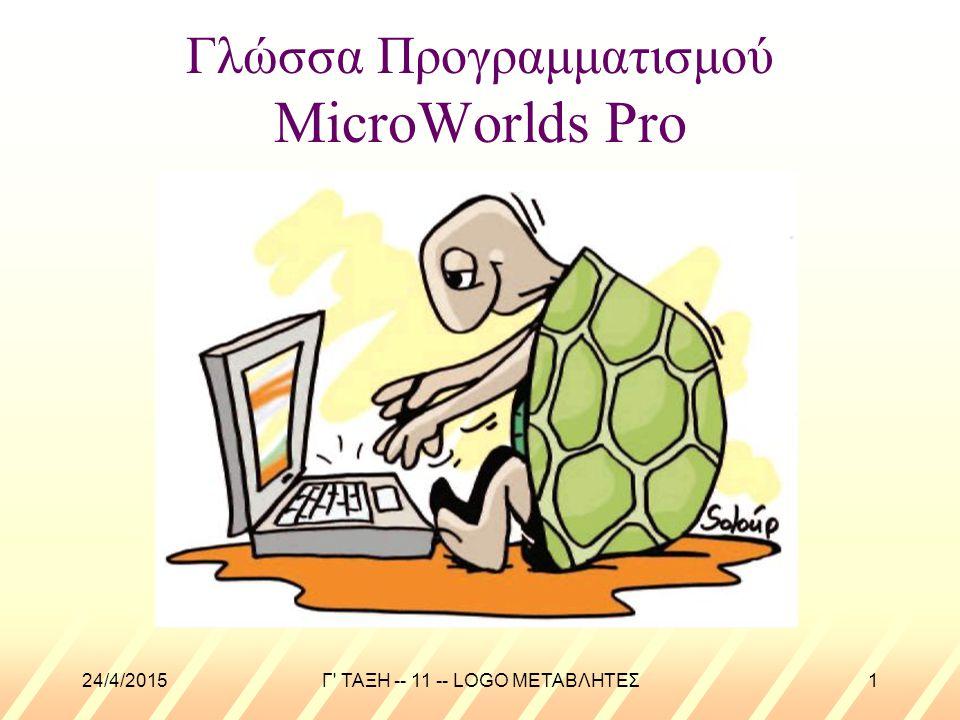 Γλώσσα Προγραμματισμού MicroWorlds Pro