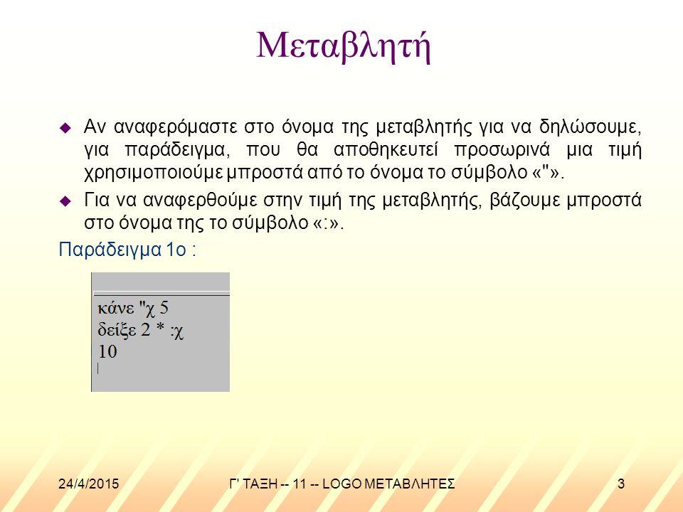 Γ ΤΑΞΗ -- 11 -- LOGO ΜΕΤΑΒΛΗΤΕΣ