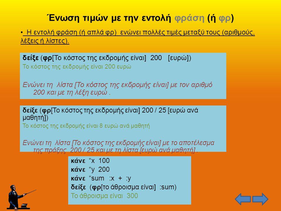 Ένωση τιμών με την εντολή φράση (ή φρ)