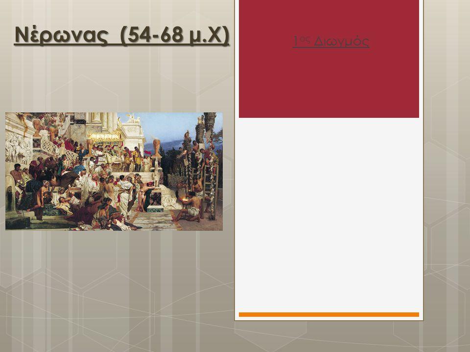 Νέρωνας (54-68 μ.Χ) 1ος Διωγμός