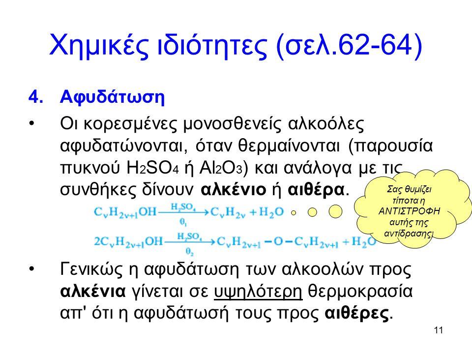 Χημικές ιδιότητες (σελ.62-64)