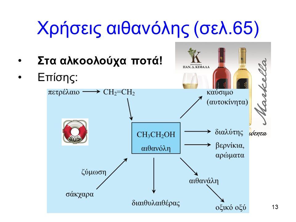Χρήσεις αιθανόλης (σελ.65)
