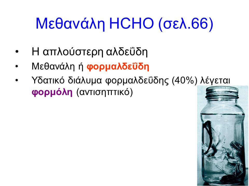Μεθανάλη HCHO (σελ.66) Η απλούστερη αλδεΰδη Μεθανάλη ή φορμαλδεΰδη