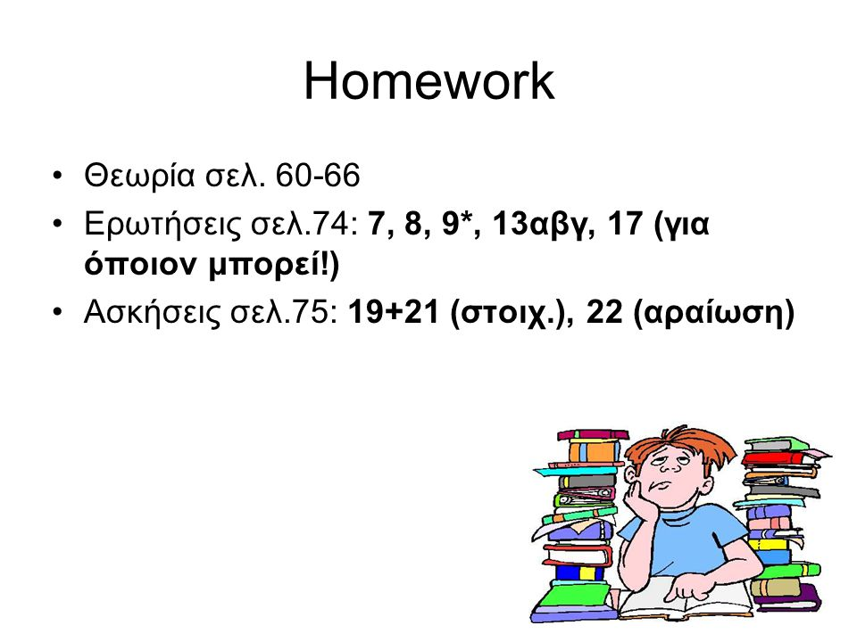 Homework Θεωρία σελ. 60-66.