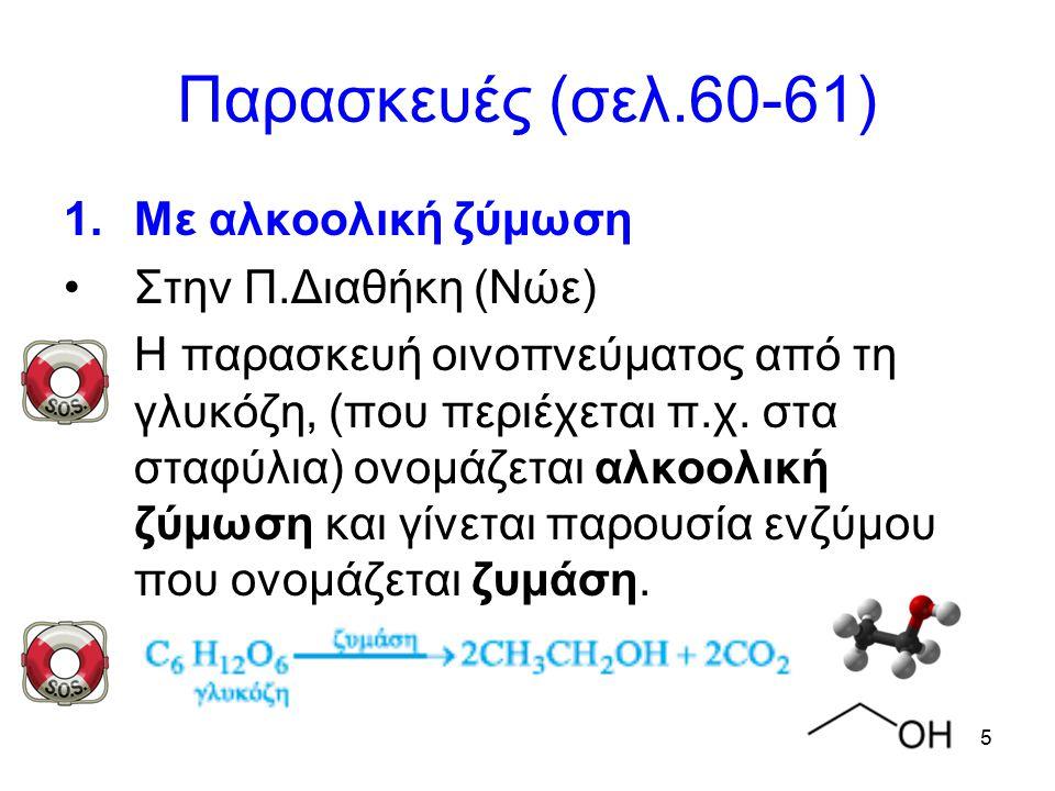 Παρασκευές (σελ.60-61) Με αλκοολική ζύμωση Στην Π.Διαθήκη (Νώε)