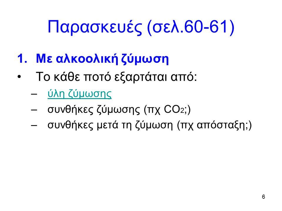 Παρασκευές (σελ.60-61) Με αλκοολική ζύμωση Το κάθε ποτό εξαρτάται από: