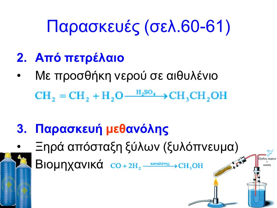 Παρασκευές (σελ.60-61) Από πετρέλαιο Με προσθήκη νερού σε αιθυλένιο