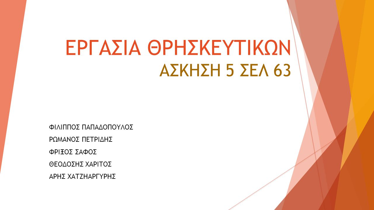 ΕΡΓΑΣΙΑ ΘΡΗΣΚΕΥΤΙΚΩΝ ΑΣΚΗΣΗ 5 ΣΕΛ 63