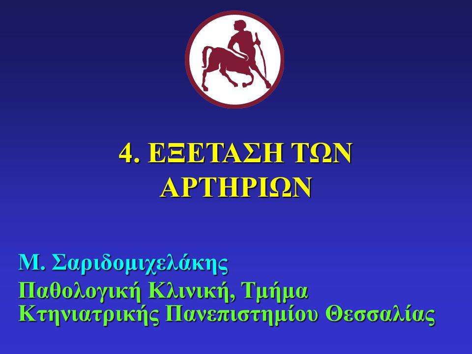 4. ΕΞΕΤΑΣΗ ΤΩΝ ΑΡΤΗΡΙΩΝ Μ. Σαριδομιχελάκης