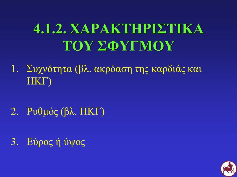 4.1.2. ΧΑΡΑΚΤΗΡΙΣΤΙΚΑ ΤΟΥ ΣΦΥΓΜΟΥ