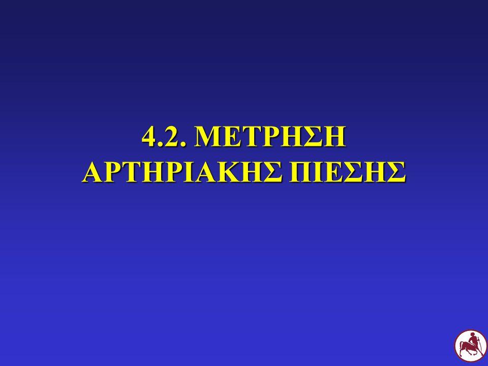 4.2. ΜΕΤΡΗΣΗ ΑΡΤΗΡΙΑΚΗΣ ΠΙΕΣΗΣ