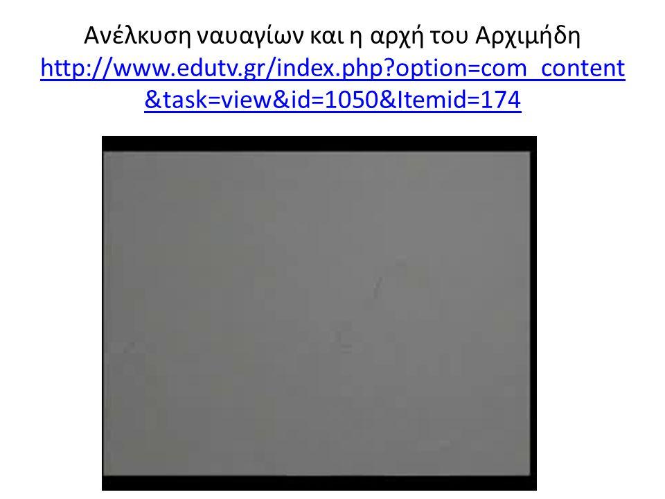 Ανέλκυση ναυαγίων και η αρχή του Αρχιμήδη http://www. edutv. gr/index