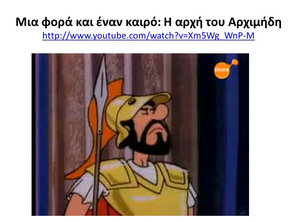 Μια φορά και έναν καιρό: Η αρχή του Αρχιμήδη http://www. youtube